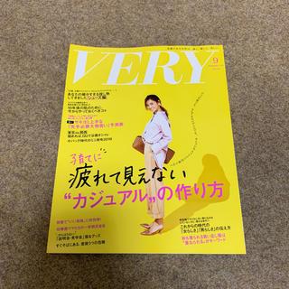 ベリー VERY9月号 最新刊