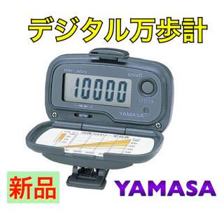 ヤマサ(YAMASA)のYAMASA ヤマサ 万歩計 デジタル式(ウォーキング)
