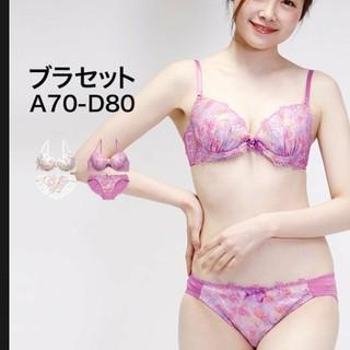 新品!H90までカラフル花柄ブラジャーショーツセット(ブラ&ショーツセット)