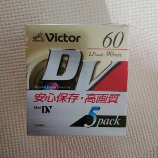 ビクター(Victor)のミニDVカセット(ビデオカメラ)