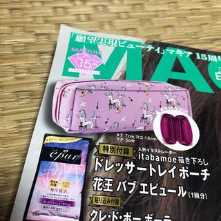 シュウエイシャ(集英社)のMAQUIA マキア 2019年10月号付録(ファッション)