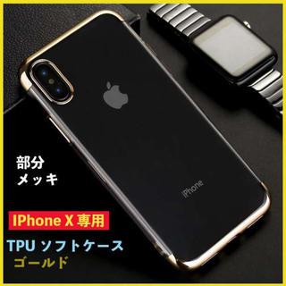 Iphone X 用 TPU ソフト ケース 部分メッキ ゴールド(iPhoneケース)