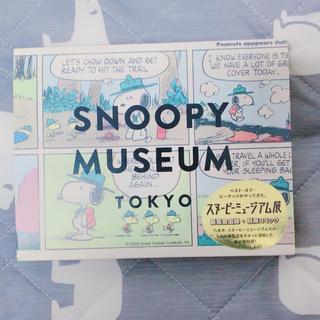 スヌーピー(SNOOPY)のスヌーピーミュージアム展 The Best of Peanuts(アート/エンタメ)