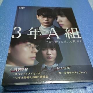 新品・未開封『3年A組』DVD-BOX(TVドラマ)
