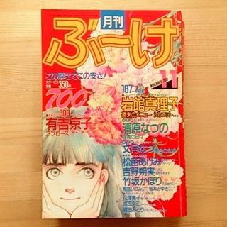 『月刊 ぶーけ』 1985年11月号 (昭和63)★昭和のマンガ