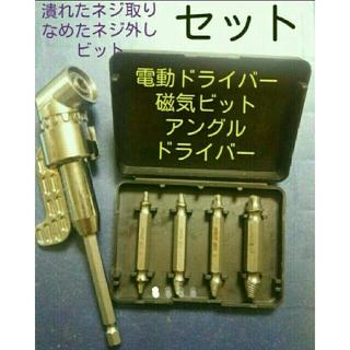 【電動ドライバー磁気ビットレンチアングルドライバー六角軸ビット】(工具/メンテナンス)