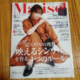 シュウエイシャ(集英社)のMarisol 9月号(ファッション)