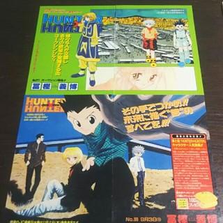 集英社 - 『HUNTER×HUNTER』カラーページ切り抜き(4枚)