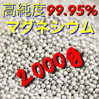 スゴくお得な大容量! 高純度 99.95% マグネシウム 粒 ペレット2000g(その他)