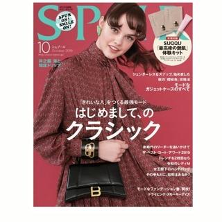 シュウエイシャ(集英社)のSPUR 10月号 付録なし(ファッション)