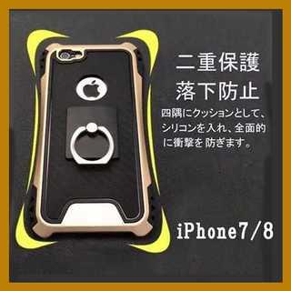 超安値!わずか! iPhone7/8  落としても安心!強い アイフォンケース