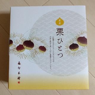 亀印製菓 栗ひとつ