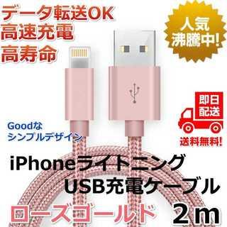 iphone  充電器 ケーブル 急速 2m セット ケース