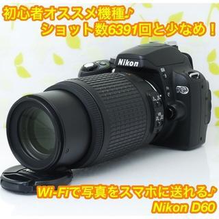 Nikon - ★軽量コンパクト+操作簡単!手ぶれ補正望遠レンズ付き♪☆ニコン D60★