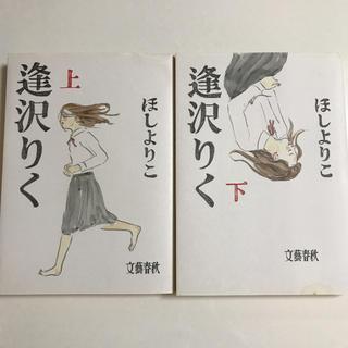 文藝春秋 - 逢沢りく 上下巻セット