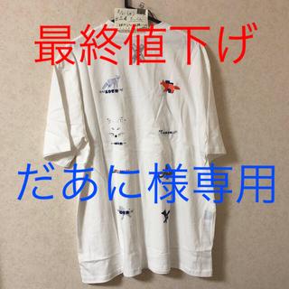 MAISON KITSUNE' - アーダーエラー メゾンキツネ Tシャツ