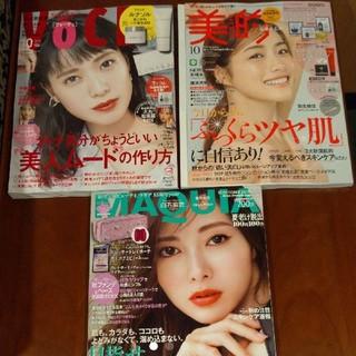 シュウエイシャ(集英社)の美的 VOCE MAQUIA 10月号 雑誌のみ(ファッション)