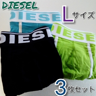 DIESEL - 【 ディーゼル / DIESEL 】 メンズ ボクサーパンツ L 3枚セット♬