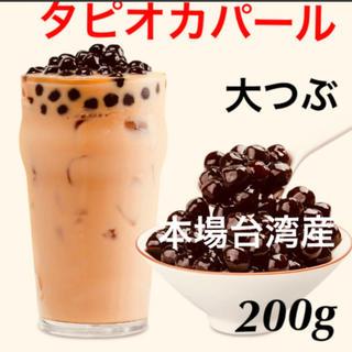 こちらは有名店卸している ♡黒糖 生タピオカ♡200g
