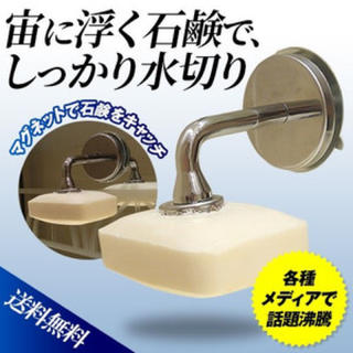 【売れ筋商品】マグネティック ソープホルダー