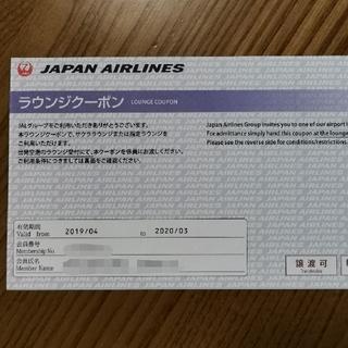 JAL(日本航空) - JAL 日本航空 ラウンジ 国際線 国内線 クーポン 1枚