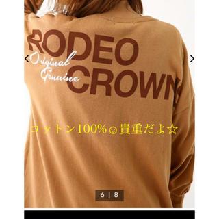 ロデオクラウンズワイドボウル(RODEO CROWNS WIDE BOWL)のRCWB★ロングニットカーディガン★ベージュ😊♥️(カーディガン)