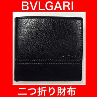 BVLGARI - 【★売りつくしセール★】BVLGARI  ブルガリ 二つ折り財布 ブラック