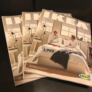 イケア(IKEA)の最新版 IKEAカタログ2020×3冊(住まい/暮らし/子育て)