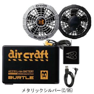 バートル(BURTLE)の空調服バートル2019バッテリー2個!と、フアン(ブルゾン)