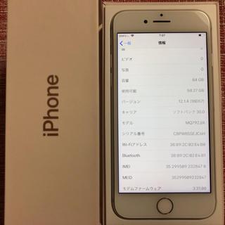 Apple - 美品 iPhone8 SIMフリー 64ギガ
