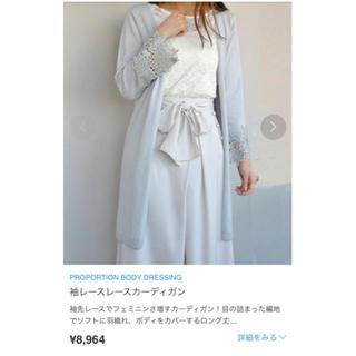 PROPORTION BODY DRESSING - PBD 袖レース ロングカーディガン