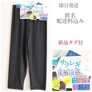 【新品タグ付】サラレギ 接触冷感 UVカットレギンス  7分丈(レギンス/スパッツ)
