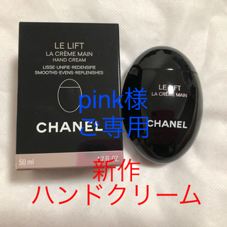 CHANEL - ☆新品☆シャネル☆CHANEL☆ハンドクリーム☆ル リフト クレーム マン☆新作