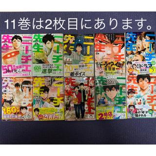 角川書店 - ニーチェ先生 1~11巻