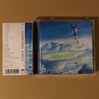 《専用品》天気の子 サウンドトラック CD(映画音楽)