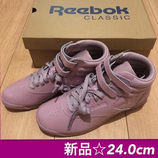 Reebok - 新品!!Reebok フリースタイル ハイ 24.0cm