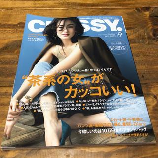 コウブンシャ(光文社)のクラッシー9月号(ファッション)