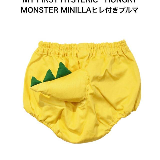 HYSTERIC MINI(ヒステリックミニ)の恐竜ブルマ   イエロー キッズ/ベビー/マタニティのベビー服(~85cm)(パンツ)の商品写真