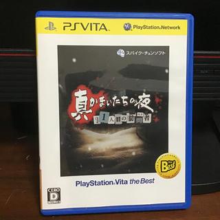 PlayStation Vita - 真かまいたちの夜 11人目の訪問者 PlayStation Vita the B