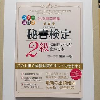 カドカワショテン(角川書店)の出る順問題集 秘書検定 2級に面白いほど受かる本(資格/検定)