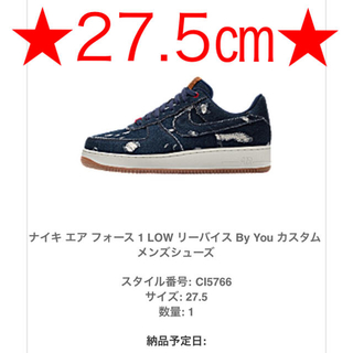 NIKE - NIKE AIR FORCE 1 LOW LEVI'S By You カスタム