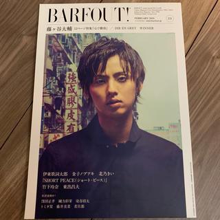 Kis-My-Ft2 - BARFOUT!(バァフアウト) 藤ヶ谷太輔
