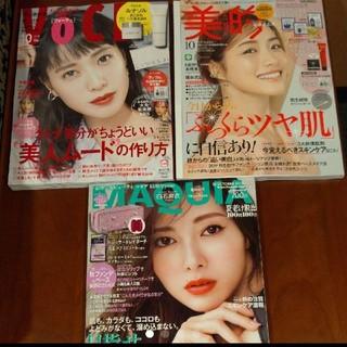 シュウエイシャ(集英社)のみわそぷ様専用 美的 MAQUIA VOCE 10月号 雑誌のみ(ファッション)