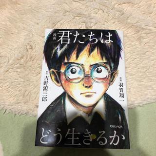マガジンハウス - 漫画本君たちはどう生きるか全巻1巻