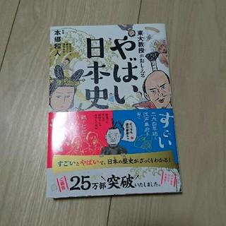 ダイヤモンド社 - やばい日本史