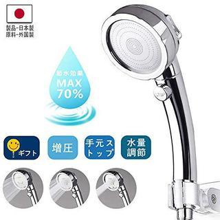 シャワーヘッド 3段階モード 70%節水 高水圧 Sliver H1-0