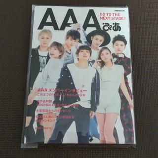 AAA ぴあ 雑誌