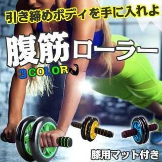 ☆新品 送料無料☆ 腹筋ローラー マット付き 静音 緑 グリーン