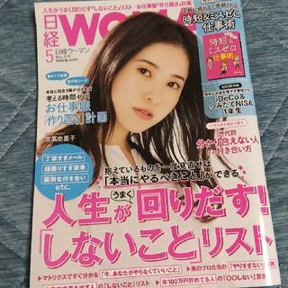 日経ウーマン 2019 5月号