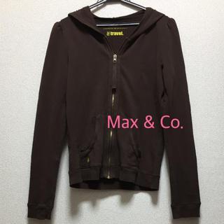 マックスアンドコー(Max & Co.)のMax & Co. パーカー ブラウン(パーカー)
